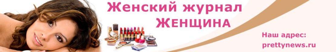 Женский журнал Женщина
